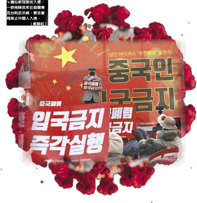 擔心新冠肺炎入侵,一群南韓民眾在首爾青瓦台附近示威,要求當局禁止中國人入境。(美聯社)