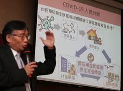 台大教授示警:111名新冠肺炎潛在感染者未找出