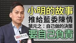 政新鮮/「小明的故事」推給藍委陳情 葉元之:自己做的決策要自己負責