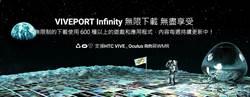 防疫宅在家 HTC Viveport Infinity會員免費用一個月