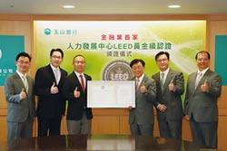 金融業首家結合環境永續及人才培育綠建築 玉山人力發展中心 獲LEED黃金級認證