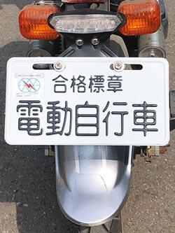 買電動自行車 合格標章不可少