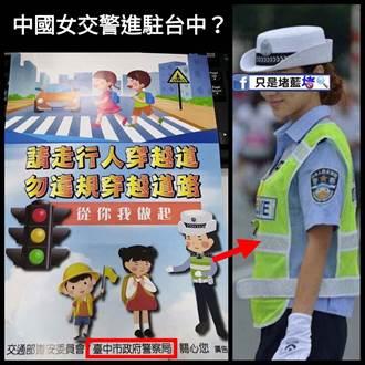警察累了嗎? 文宣誤植大陸女交警圖