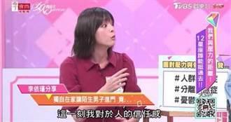 借樓上哥哥廁所「慘遭侵犯」 李依瑾痛揭童年瘡疤