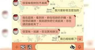 超商集點「報電話號碼」被偷記下…癡漢傳訊騷擾:可以做朋友嗎