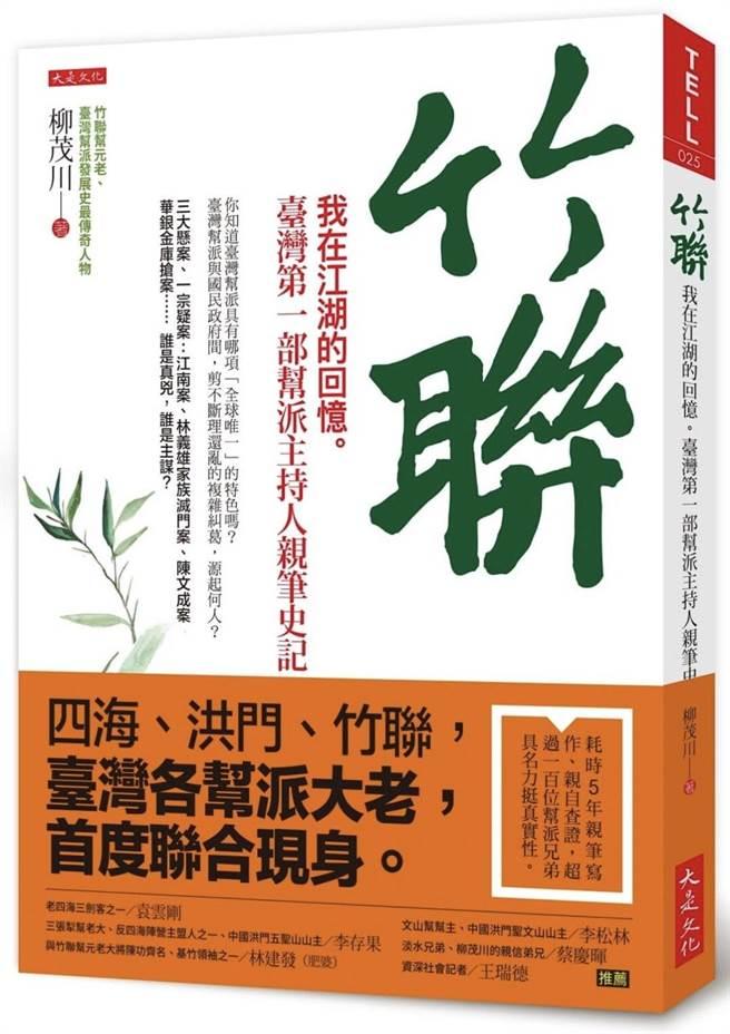 竹聯幫大老柳茂川最近出版的新書《竹聯:我在江湖的回憶》。(大是文化提供)