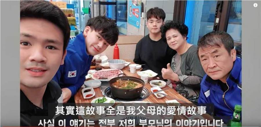 《愛的迫降》台灣版主角李昌壽、陳鈴真夫妻倆,現在定居首爾,並育有三子。(圖/翻攝YouTube)