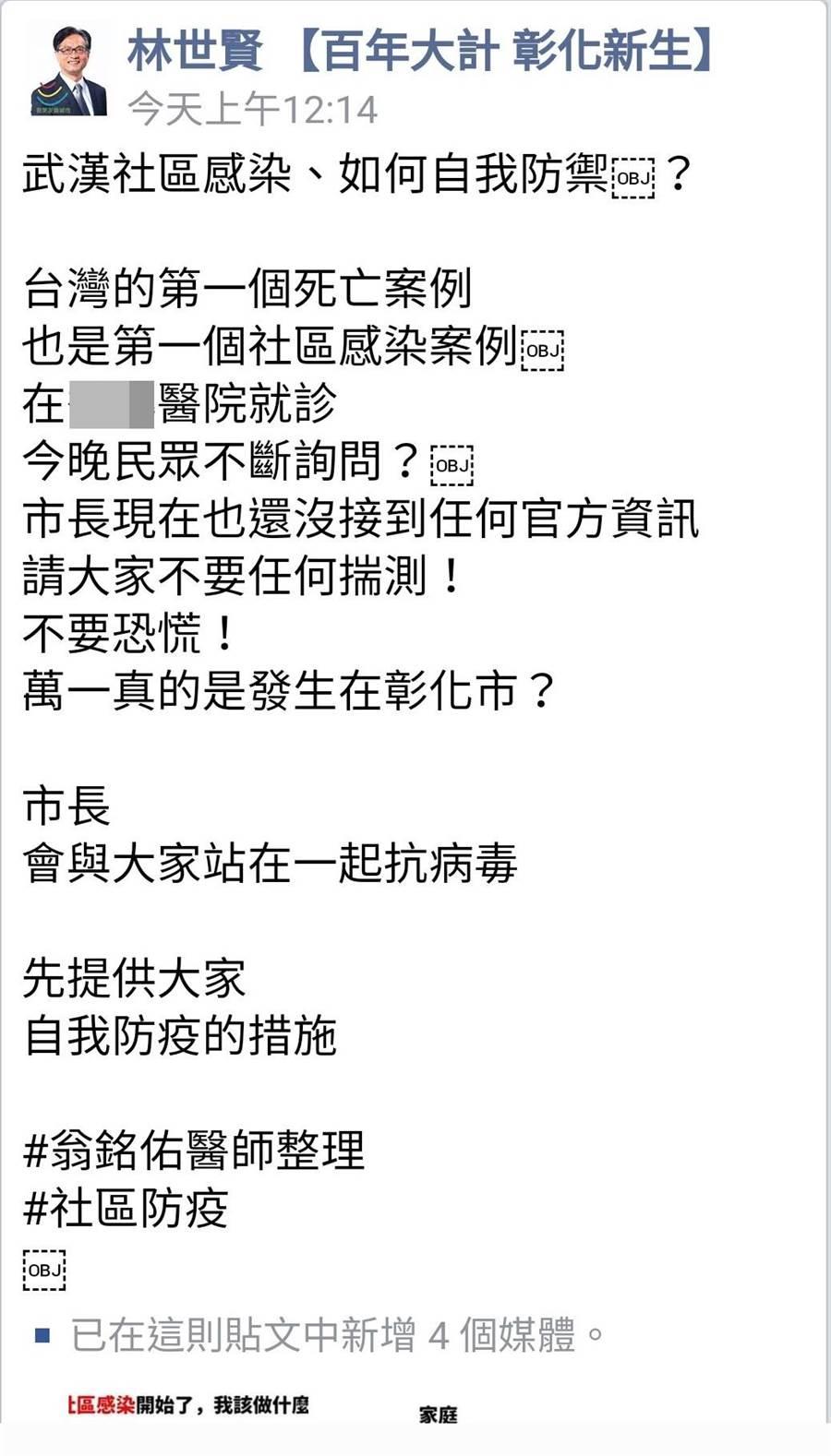 彰化市長林世賢凌晨在個人臉書粉專貼文,呼籲市民勿恐慌,也一度直指疑似收治死亡首例的醫院名稱,但上午已重新編輯更正貼文內容。(翻攝臉書/謝瓊雲彰化傳真)