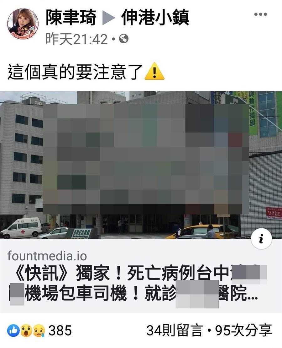 彰化縣伸港鄉民代表凌晨快速轉傳網媒報導。(翻攝臉書/謝瓊雲彰化傳真)