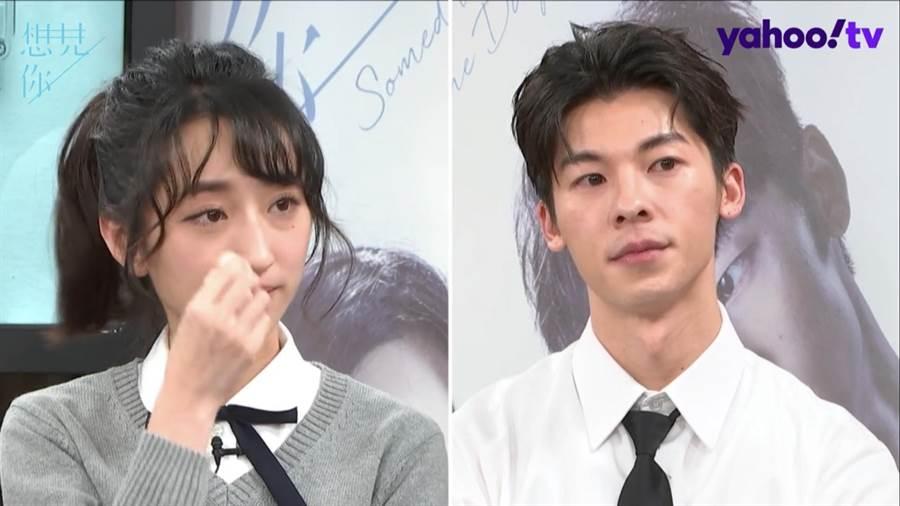 柯佳嬿、許光漢在《想見你》映後直播都哭了。(摘自yahoo!tv)