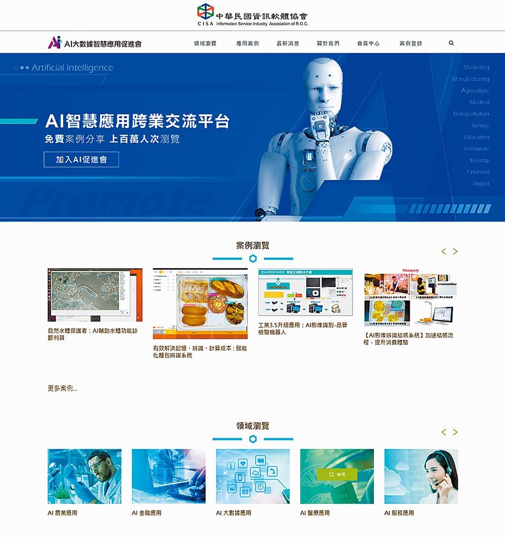 「AI智慧應用跨業交流平台」(http://ai.cisanet.org.tw/index.php)至今已發佈11大領域,130個AI應用案例供產業觀摩、合作、媒合。圖/中華軟協提供