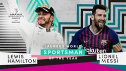 梅西與漢密爾頓共享勞倫斯體育獎最佳男運動員獎