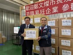 工廠贈10萬片口罩給桃園市政府