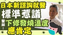 新冠肺炎》日本新諮詢就醫標準惹議 醫師:下修發燒溫度應肯定