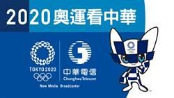 5G初體驗!中華電搶下東京奧運轉播權