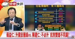 快評》蘇益仁:升國安層級vs.陳建仁不必升 抗煞雙雄不同調?