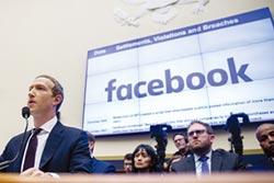 臉書取消全球行銷高峰會