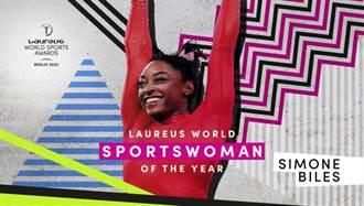 體操女皇拜爾斯榮膺勞倫斯體育獎最佳女運動員獎