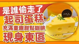【玩FUN飯】是誰偷走了起司蛋糕 充滿童趣咖啡廳現身東區