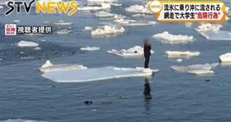 男大生為拍美照「踏上浮冰」 悄悄飄離岸邊…無助受困海中央