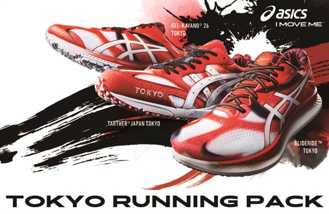 ASICS 2020 TOKYO MARATHON  PACK 東京馬拉松聯名系列。(圖/品牌提供)