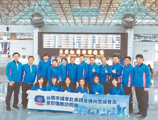台南市議會議長郭信良(二排左六)率13名議員搭機赴美訪問。(南市議會提供/洪榮志台南傳真)
