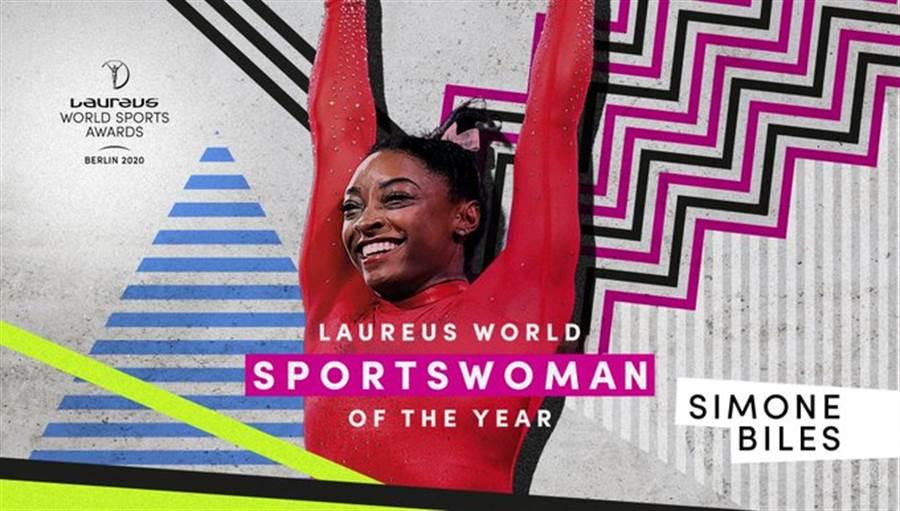 美國體操女皇拜爾斯,獲選勞倫斯世界體育獎最佳女運動員獎,這是她4年內3度獲此殊榮,成為世界體壇最耀眼的女運動員。(摘自勞倫斯世界體育獎官網)