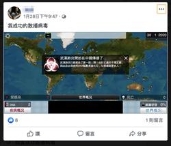 網路PO文從武漢偷渡回台散播病毒 惡搞男遭逮