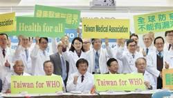 全國醫界站出來  挺台灣加入WHO