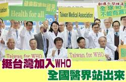 《翻爆午間精選》全國醫界站出來 挺台灣加入WHO