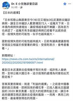 日本疫情延燒小兒科醫師:離譜失控