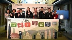 亞太社創高峰會5月桃園登場 盼想像亞洲未來社創影響力