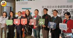 舉辦社會創新高峰會 鄭文燦承諾打造社企之都