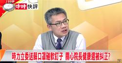 立委送上一片口罩 蘇貞昌:公眾人物勿作錯誤導引示範