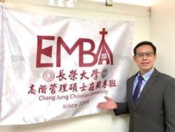 長榮管院EMBA 報名中