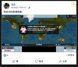 网路PO文从武汉偷渡回台散播病毒 恶搞男遭逮