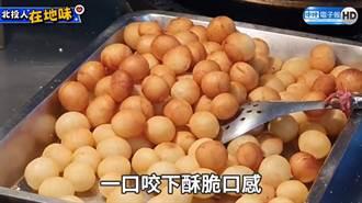 在地古早味/30年老店QQ球!北投人推爆「就是這味」
