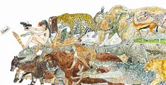 人獸新世界 五十嵐大介畫人性