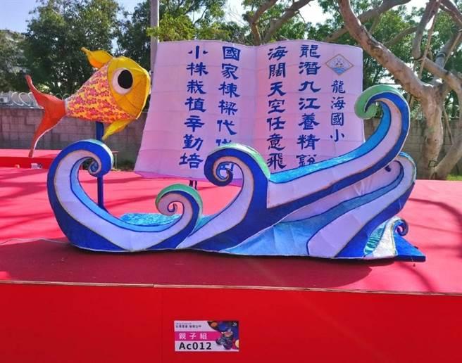 龍海國小的「浩瀚書海~魚躍學習」,龍海的校長是龍、老師是海、學生是魚,每次魚游錯方向,龍和海都會引導他,快樂學習,多元成長。(台中市政府教育局提供/陳世宗台中傳真)