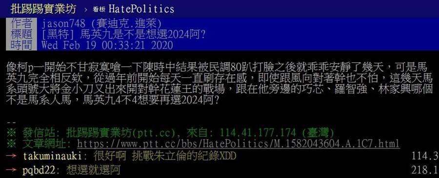PTT网友发文、留言。(图/翻摄自「批踢踢实业坊」)