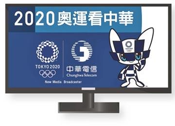 東奧助威 中華電衝5G申裝潮