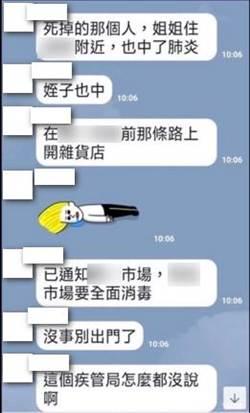 彰化第19例網路謠言漫天飛 彰警偵破3件3人