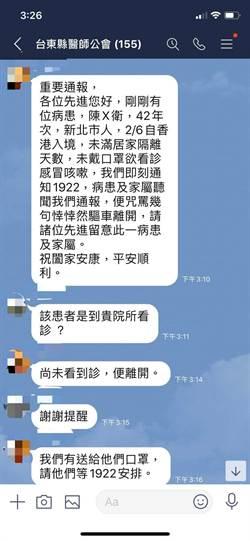 香港入境咳嗽看診 醫師PO文恐違法