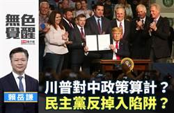 無色覺醒》賴岳謙:川普對中政策算計?民主黨反掉入陷阱?