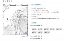 花蓮規模3.9有感地震  最大震度4級