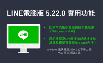 LINE 電腦版 5.22.0 強化記事本文字效果與視訊特效