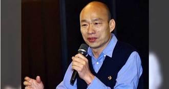 吳子嘉指韓國瑜外遇生子 韓遞狀「愛與包容」決定撤告