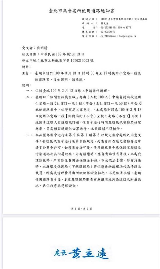 反對民航法無人機新制,民團將赴總統府前路段抗議。(圖/313反空域不平等聯盟 提供翻攝)