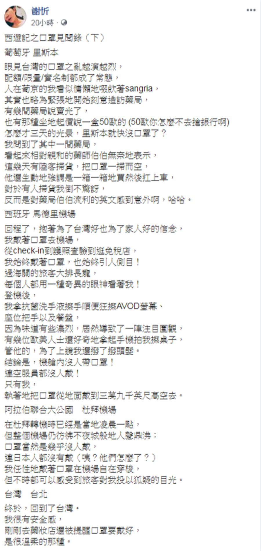 謝忻臉書全文。(圖/ 謝忻臉書全文)