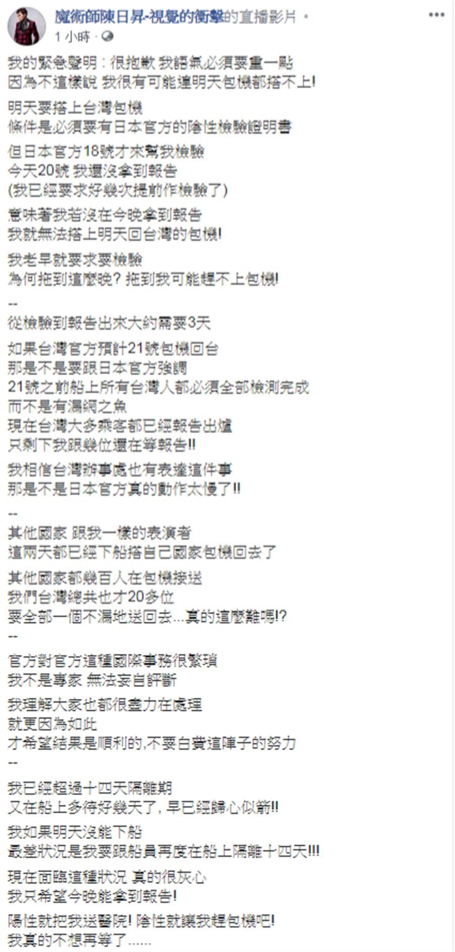 陳日昇臉書全文。(圖/魔術師陳日昇-視覺的衝擊臉書)